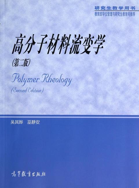研究生教学用书:高分子材料流变学(第2版)