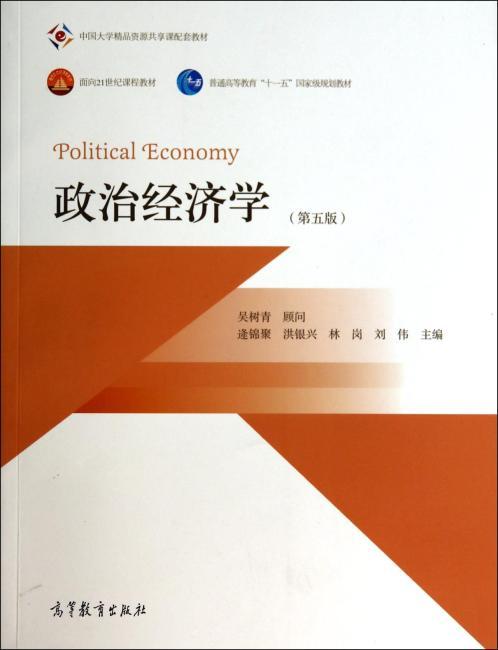 """面向21世纪课程教材·普通高等教育""""十一五""""国家级规划教材:政治经济学(第5版)"""