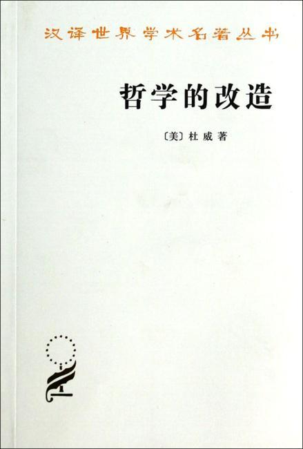汉译世界学术名著丛书:哲学的改造