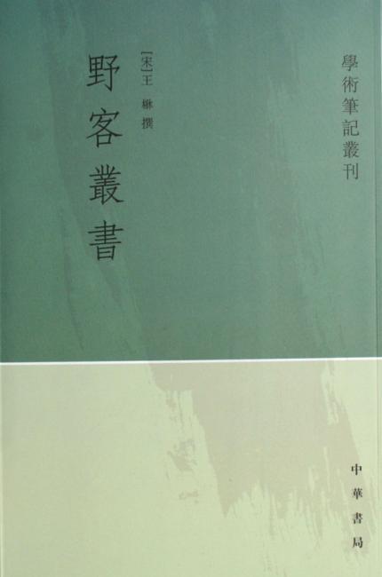 学术笔记丛刊:野客丛书