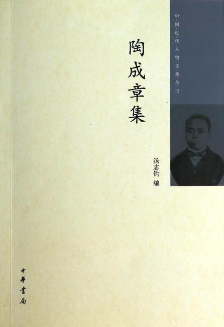 中国近代人物文集丛书 陶成章集