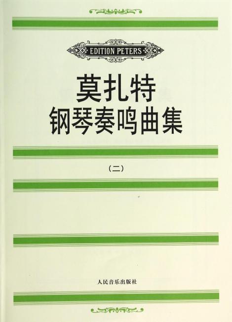 莫扎特钢琴奏鸣曲集(二)