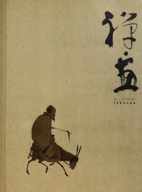 禅·画:癸巳2