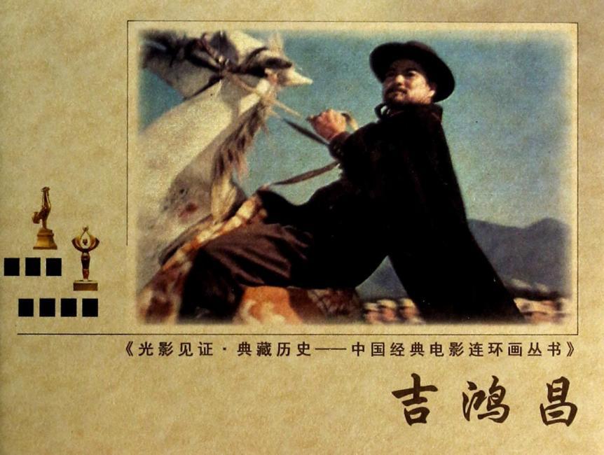 中国经典电影连环画丛书:吉鸿昌