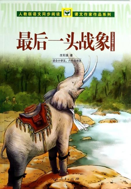 课文作家作品系列·最后一头战象:沈石溪动物小说集(适合小学5、6年级阅读)(人教版)