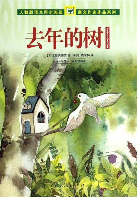 人教版语文同步阅读·课文作家作品系列:去年的树·新美南吉儿童文学集(适合小学3、4年级)