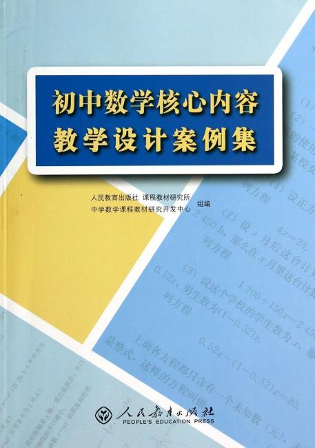 初中数学核心内容教学设计案例集