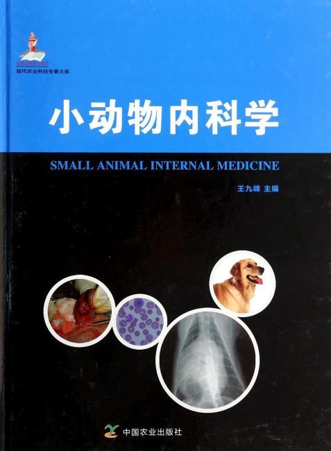 小动物内科学