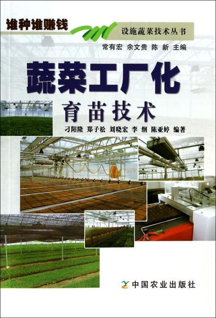 谁种谁赚钱·设施蔬菜技术丛书:蔬菜工厂化育苗技术