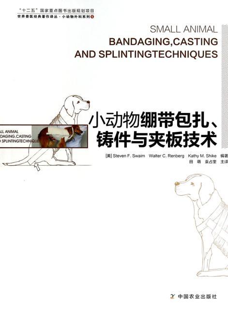 小动物绷带包扎、铸件与夹板技术
