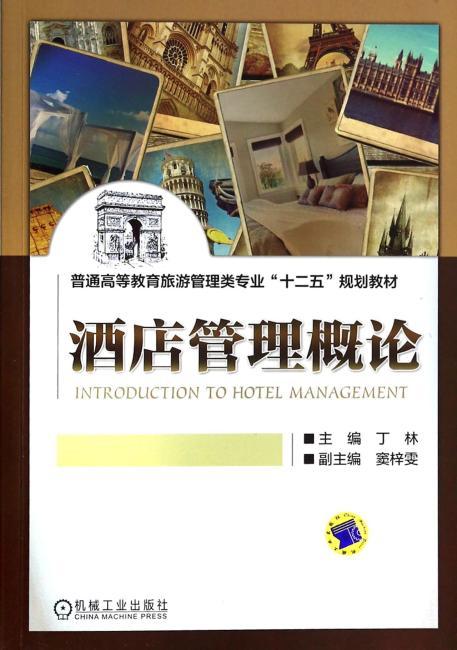 """普通高等教育旅游管理类专业""""十二五""""规划教材:酒店管理概论"""