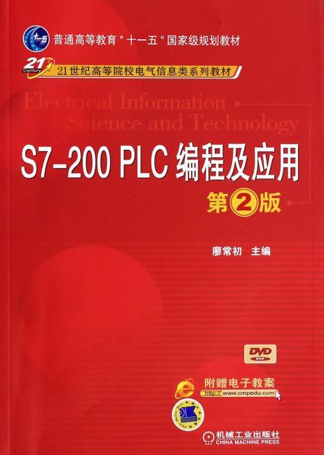 """普通高等教育""""十一五""""国家级规划教材·21世纪高等院校电气信息类系列教材:S7-200 PLC编程及应用(第2版)(附光盘+电子教案)"""