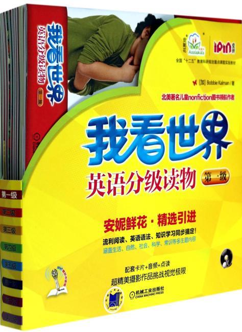 安妮花 我看世界英语分级读物 第一级 (配套 学习卡片+高质音频+绘本点读)