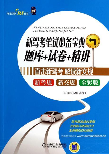 车主热线365丛书·新驾考笔试必备宝典:题库+试卷+精讲(全彩版)