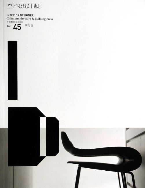 室内设计师45:居与住》 室内设计师