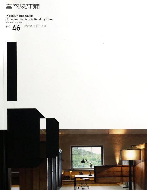 室内设计师46:设计师的办公空间》 室内设计师