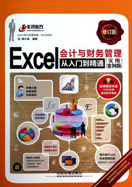 Excel会计与财务管理从入门到精通(实用案例版)(修订版)(附赠光盘)