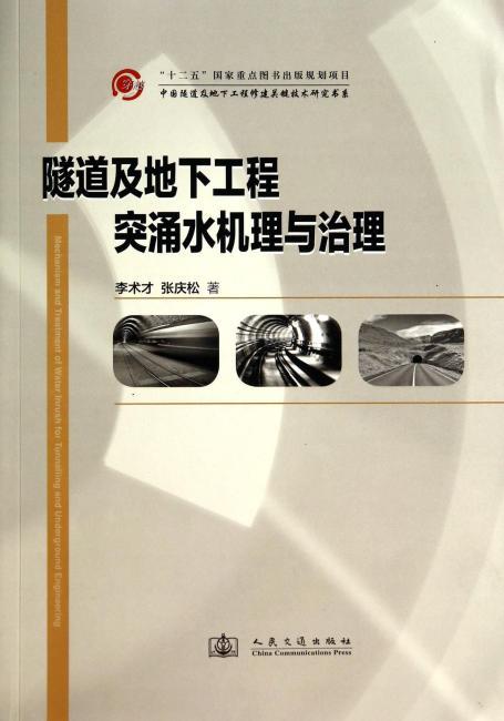 中国隧道及地下工程修建关键技术研究书系:隧道及地下工程突涌水机理与治理
