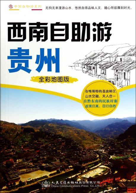 西南自助游:贵州(全彩地图版)