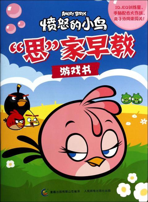 """愤怒的小鸟:""""思""""家早教游戏书"""