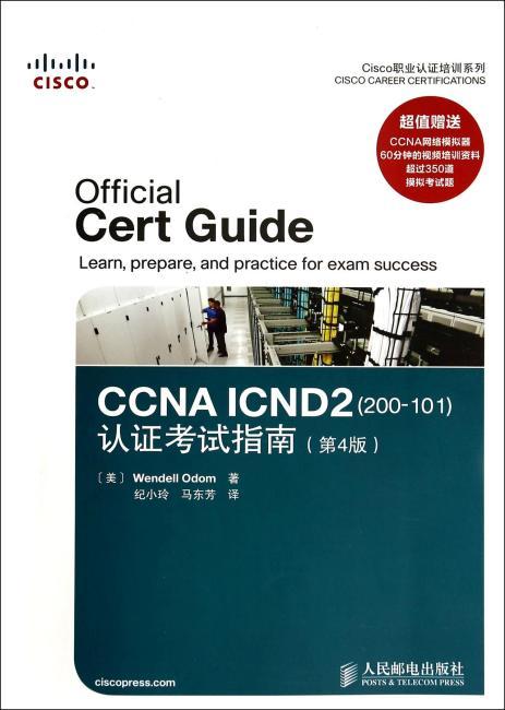 CCNA ICND2(200-101)认证考试指南(第4版)(附光盘)
