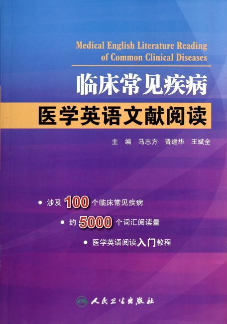 临床常见疾病:医学英语文献阅读