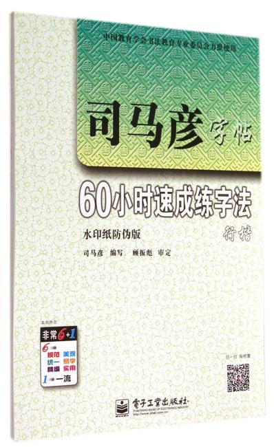司马彦字帖:60小时速成练字法·行楷(水印纸防伪版)