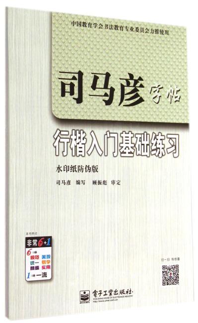 司马彦字帖:行楷入门基础练习(水印纸防伪版)