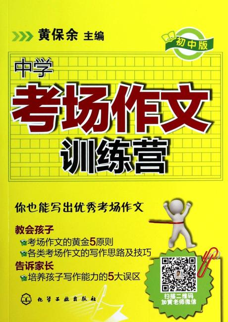 中学考场作文训练营(初中版)