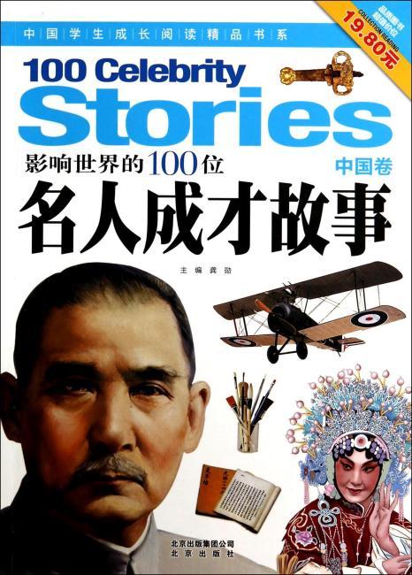 中国学生成长阅读精品书系:影响世界的100位名人成才故事·中国卷