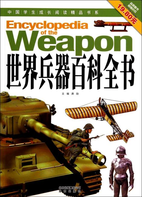 中国学生成长阅读精品书系:世界兵器百科全书