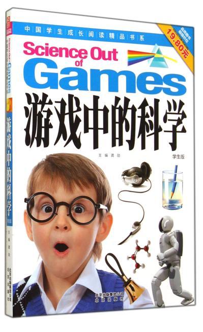 中国学生成长阅读精品书系:游戏中的科学(学生版)