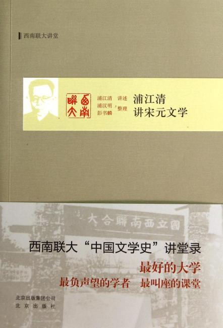西南联大讲堂:浦江清讲宋元文学