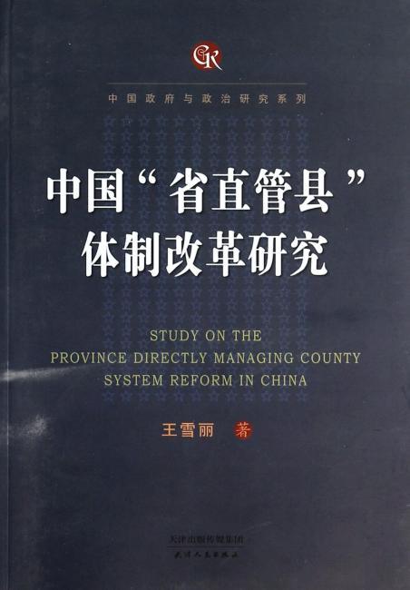 """中国政府与政治研究系列:中国""""省直管县""""体制改革研究"""