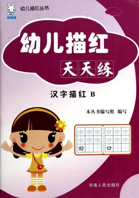 幼儿描红丛书:幼儿描红天天练(汉字描红B)》 幼儿描红丛书