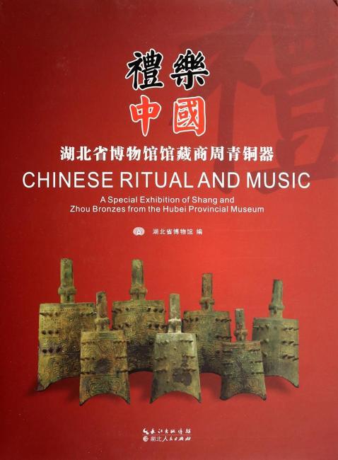 礼乐中国(湖北省博物馆馆藏商周青铜器)
