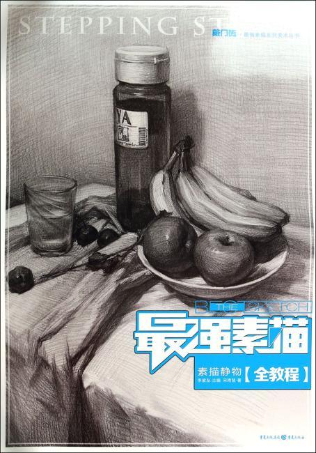 最强素描系列美术丛书:最强素描·素描静物