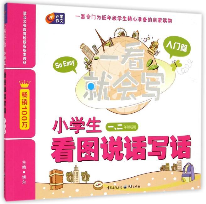 芒果作文·一看就会写:小学生看图说话写话(入门篇)(1、2年级适用)