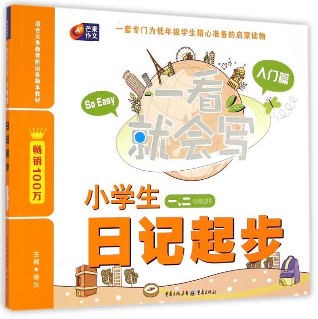芒果作文·一看就会写:小学生日记起步(入门篇)(1、2年级适用)