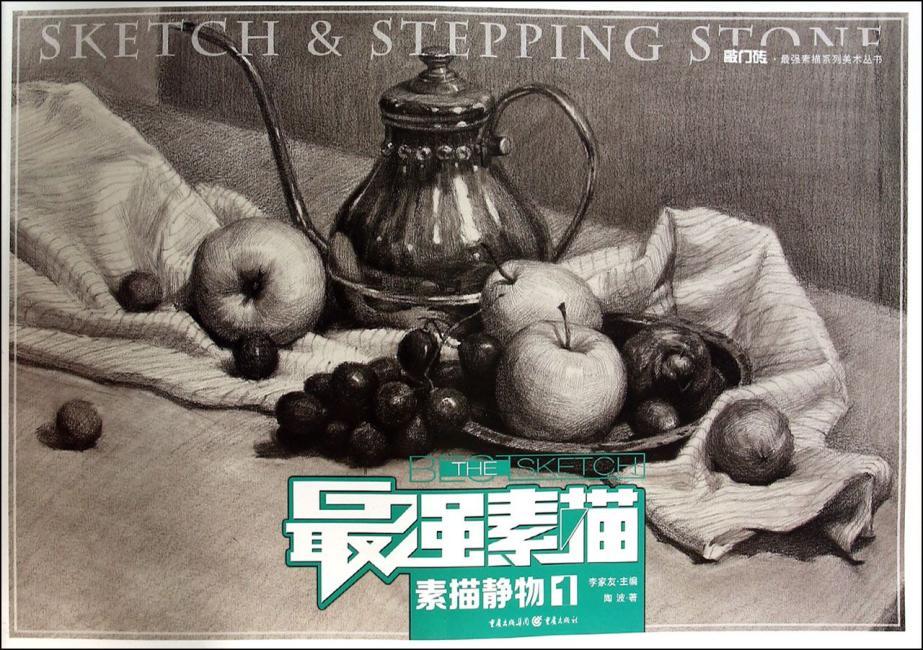 最强素描系列美术丛书:素描静物(1)