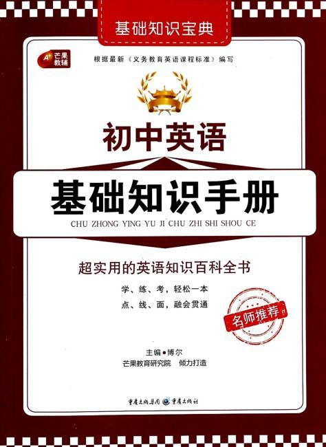 基础知识宝典:初中英语基础知识手册