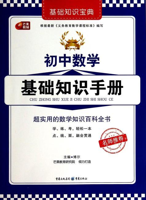芒果教辅·基础知识宝典:初中数学基础知识手册