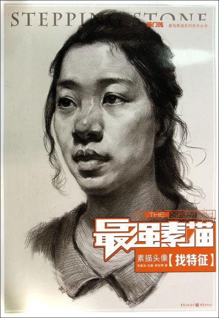 最强素描系列美术丛书:素描头像?找特征