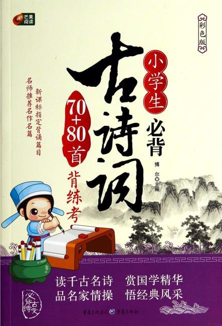 芒果阅读·必备古诗文:小学生必背古诗词70+80首背练考(彩色版)