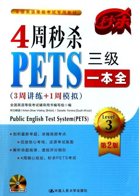 全国英语等级考试专用教材:4周秒杀PETS3级一本全(3周讲练+1周模拟)(第2版)(附MP3光盘)