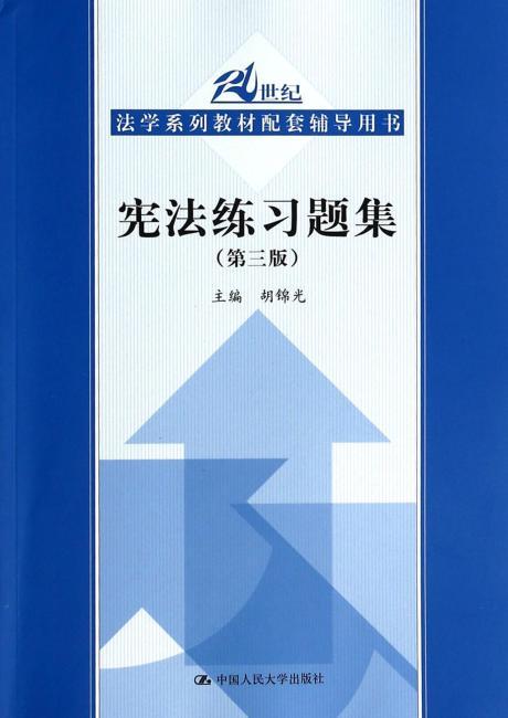 21世纪法学系列教材配套辅导用书:宪法练习题集(第3版)