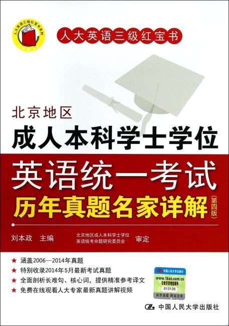 人大英语三级红宝书系列:北京地区成人本科学士学位英语统一考试历年真题名家详解(第四版)
