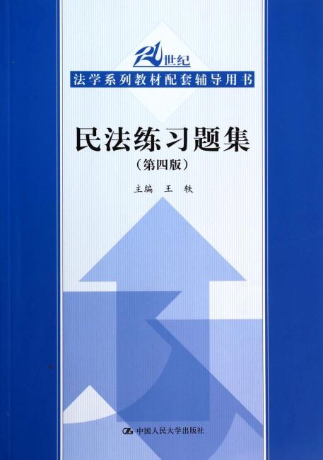21世纪法学系列教材配套辅导用书:民法练习题集(第四版)