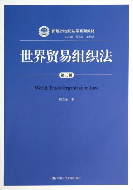 新编21世纪法学系列教材:世界贸易组织法(第三版)