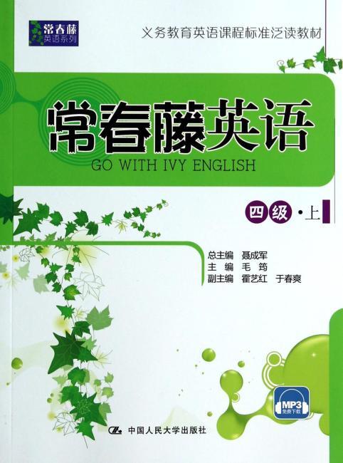 义务教育英语课程标准泛读教材·常春藤英语:四级(上册)
